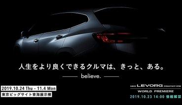 SUBARU 2020年式Levorg釋出預告片,配備新的動力與自動駕駛科技
