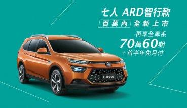 納智捷URX推出百萬以下七人座SUV LUXGEN URX七人座ARD智行款全新登場