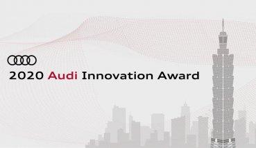 共創顧客全新體驗!2020 Audi Innovation Award徵件聚焦數位化、城市化、永續性
