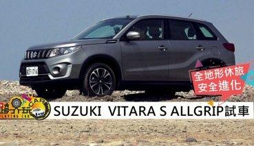 【跨界玩Car】SUZUKI VITARA試駕
