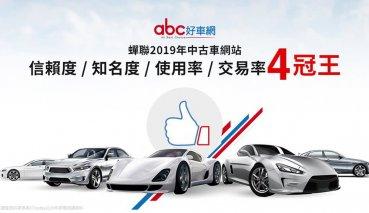 歡慶獲選最值得信賴中古車網站!abc好車網購車就有機會抽中萬元紅包