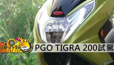 【跨界玩Car】PGO TIGRA 200試駕