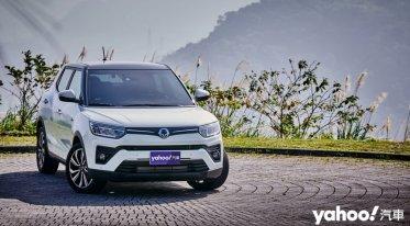 【新車圖輯】優質男二溫暖隨行!2020 SsangYong Tivoli汽油1.5T豪華型城郊試駕!