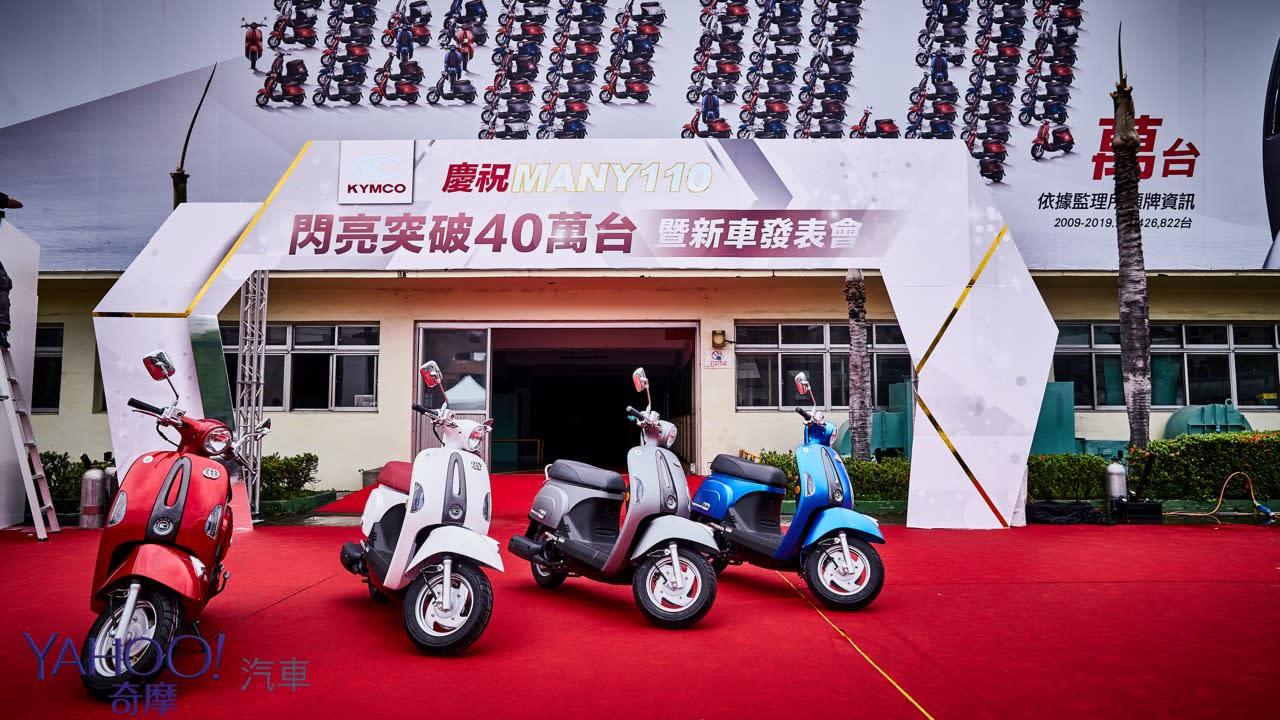 比多還多的無限可能性!Kymco Many 110 40萬出廠記念暨全新Swarovski特仕款發表 - 2