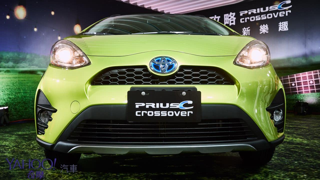 大車能跨、小車更要跨一下! Prius C Crossover跨界車型81.9萬正式上市! - 3