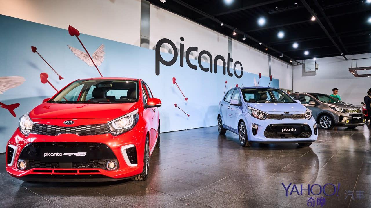 進口導入全數到齊!KIA Picanto車系一字排開震撼入門車市場49.9萬起! - 3