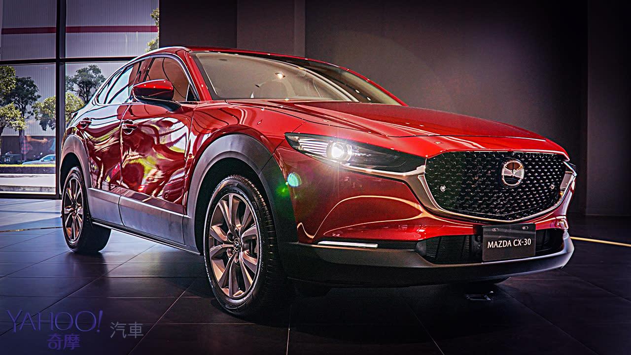 劃出跨界新級距!新魂動美學Mazda CX-30發表前預賞! - 2