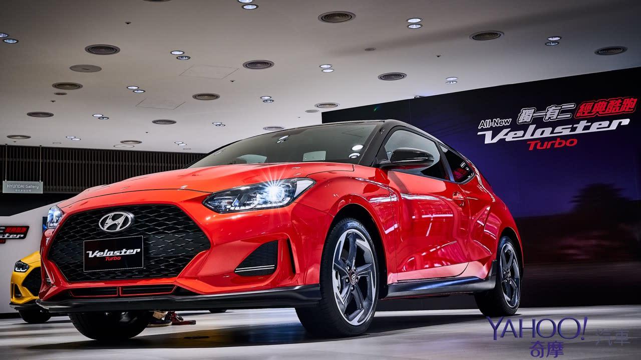 絕無僅有的不對稱鋼砲!大改款Hyundai Veloster正式上市115.9萬起! - 3