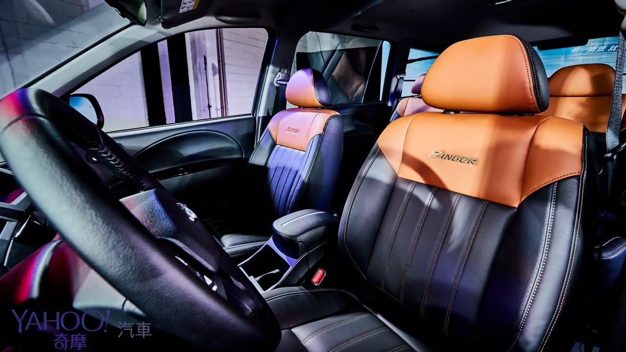 兼具休閒的頭家商務車!CMC小改款Zinger安全提升65.9萬起! - 8