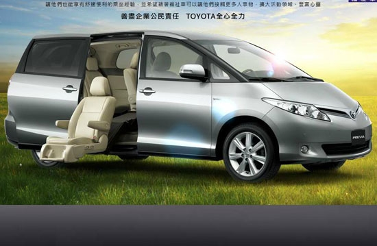 Toyota_Previa_3.5福祉車