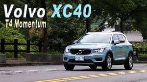 跨界演繹 新生經典 Volvo XC40 T4 Momentum