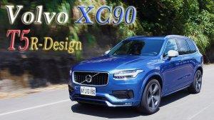 勁裝上身 再展風情 Volvo XC90 T5 R-Design