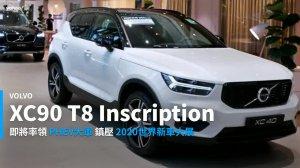 【新車速報】來個清靜、清淨、再清境!Volvo XC90 T8 Inscription小改款新登場