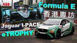 電動賽車秘辛!Jaguar I-PACE eTROPHY & Formula E|香港專訪