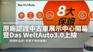 【新車速報】Volkswagen原廠認證中古車新竹旗艦展示中心正式開幕暨Das WeltAuto 3.0服務正式上線!