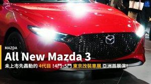 【2019東京改裝車展速報】4代Mazda 3正式登上日本!更多細節同步展演