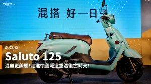 【新車速報】義式大和魂蹦出科技新滋味!2020 Suzuki Saluto 125正式發表!