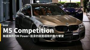 【新車速報】因強大而經典!BMW M5 Competition低調登台暨最後限量M3CS/M4CS展演