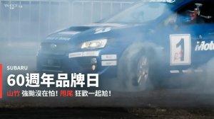 【新車速報】強壓山竹氣場!Subaru歡慶60週年品牌日年度甩尾秀圓滿落幕