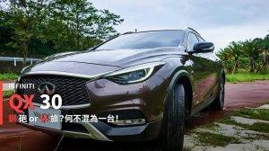 【新車速報】一個人的武林!2018 Infiniti QX30竹東試駕