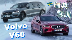 收油!反打!給油!揮灑甩尾夢|Volvo V60 瑞典雪地駕駛訓練