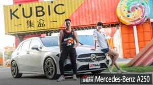 [直播賞車]化身完美情人 係金A!Mercedes-Benz A250 X 藝人 王湘瑩