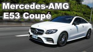 輕油電加持!雙門科技紳士|Mercedes-AMG E53 Coupé