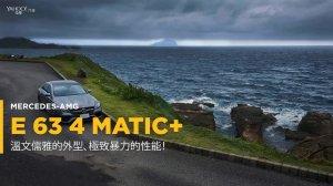 【新車速報】克拉克的外表、超人的內在 Mercedes-AMG E 63 4 MATIC+東北角試駕