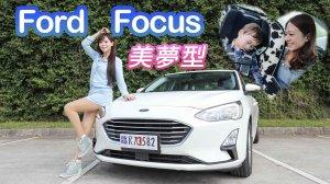 媽咪救世主駕到!帶小孩出遊嚨免驚?!Ford Focus 四門美夢型