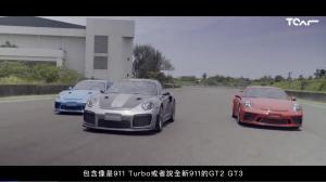 991世代的最後回顧 Porsche GT2 RS/GT3 RS 大鵬灣試駕 - TCar