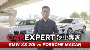 德國兩大休旅雄獅境外對決 BMW X3 20i Porsche Macan