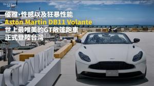 【新車速報】以狂暴性能展現紳士禮儀 Aston Martin上空座駕DB11 V8 Volante預賞