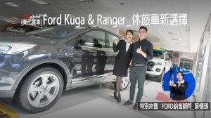 [業代賞車]FORD KUGA & RANGER。FORD板橋 銷售顧問_葉憓臻