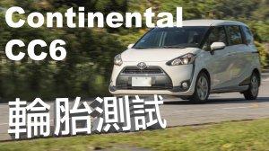 平易「靜」人 悅享舒適|Continental CC6 新胎測試