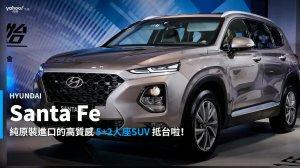 【新車速報】更大更安全的純進口導入!Hyundai大改款Santa Fe預售價135萬起!