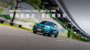 [開好車‧賞好宅]Suzuki Vitara X 逸喬設計(上)試駕篇_時尚配潮流 我的輕休旅