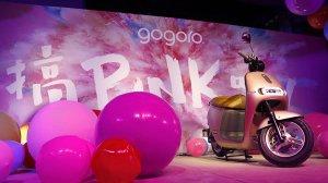 Gogoro 2 Delight 粉紅突襲邀妳一起「搞 PINK 呀!」
