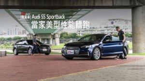 [微賞車]Audi S5 Sportback_當家美型性能轎跑
