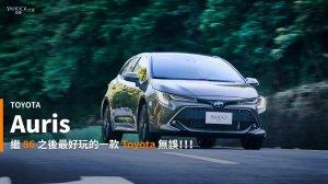 【新車速報】沒有之一!繼86後Toyota最好玩車款Auris旗艦型微山路試駕