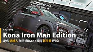 【新車速報】身披限量鋼鐵服!2019 Hyundai Kona Iron Man Edition鋼鐵人聯名款凶悍登場!