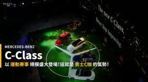 【新車速報】C咖家族全面進攻!Mercedes-Benz C-Class新增敞篷款、Sedan車型196萬元起!