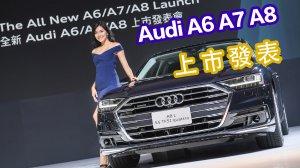 豪華四環聯軍!列陣出擊|Audi A6、A7、A8 上市發表會