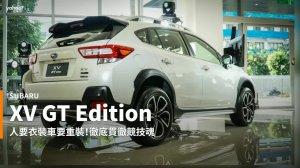 【新車速報】性能裝甲全面上陣!Subaru特仕車款XV GT Edition有感發表!