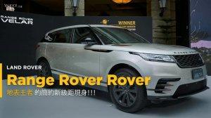 【新車速報】來自Land Rover的簡約新未來!Range Rover Velar新上市309萬起