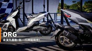 【新車速報】龍王丸降臨!SYM全新運動旗艦車款DRG正式抵台發表!