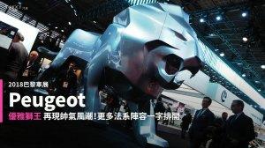 【巴黎車展速報】e-Legend、508 Hybrid攻佔法國花都!東道主Peugeot展現油電能耐!