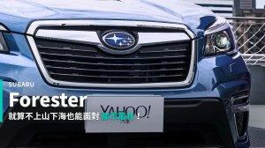 【新車速報】面對都市叢林的游刃有餘!Subaru Forester 2.0i-S EyeSight城郊試駕