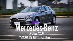 【試駕直擊】簡潔、更直接!Mercedes-Benz A-Class A200高雄試駕