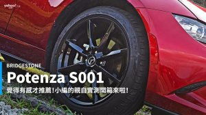 【開箱速報】1萬公里開箱實測!Bridgestone Potenza S001試胎心得