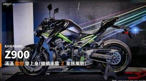 【新車速報】街頭霸王再進化!2020 Kawasaki全新Z900正式登台!